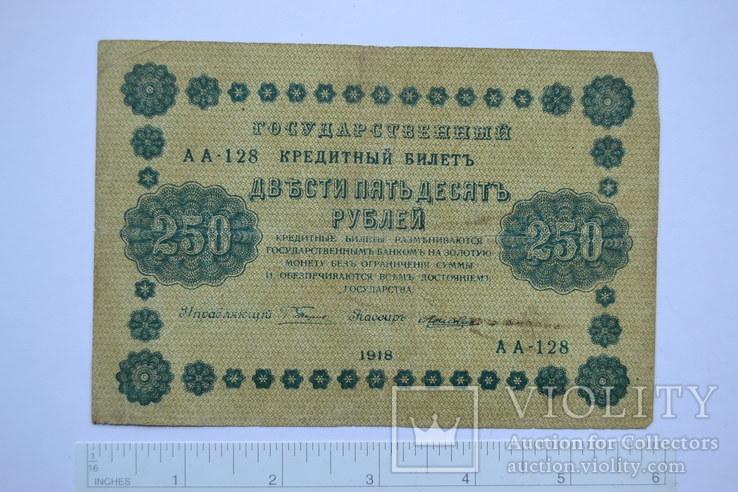 250 рублей 1918 год, фото №2