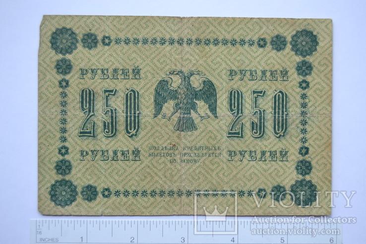 250 рублей 1918 год, фото №3