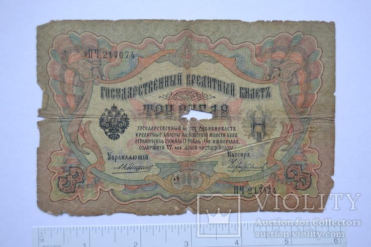 3 Рубля 1905 год Коншин - Чихиржин, фото №2