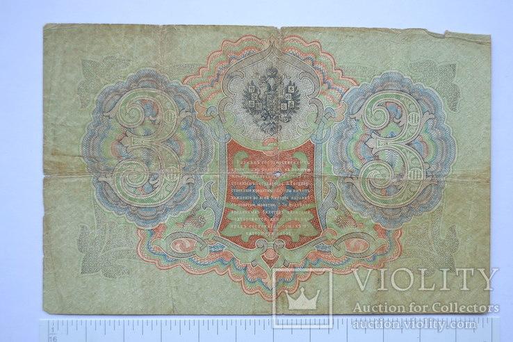 3 Рубля 1905 год, фото №3