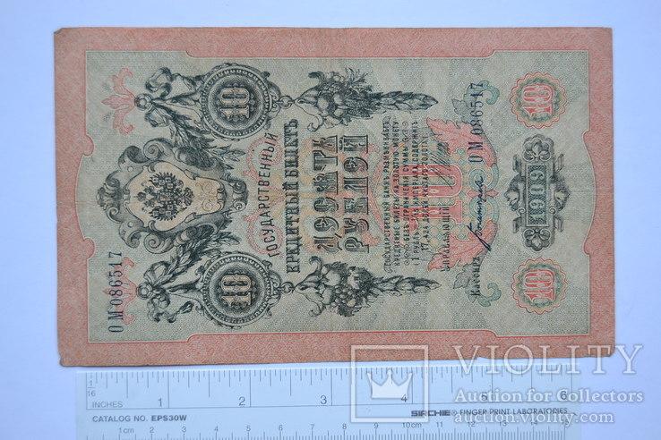 10 рублей 1909 года, фото №2