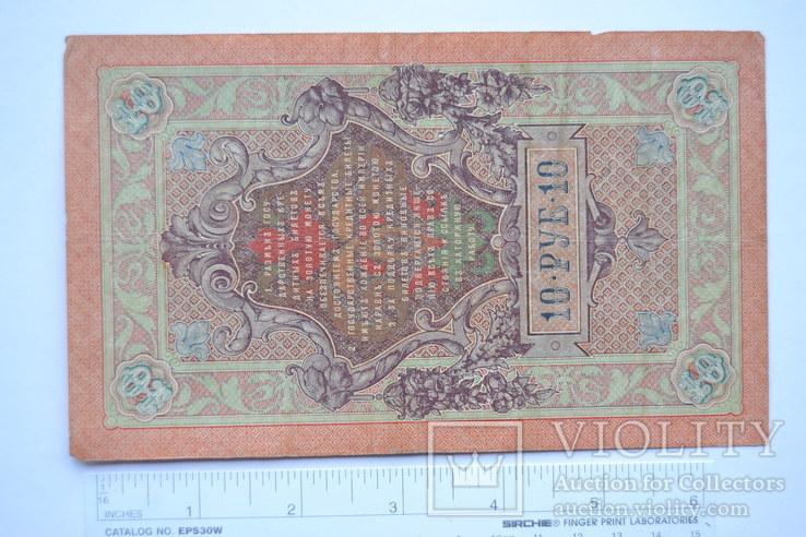 10 рублей 1909 года, фото №3
