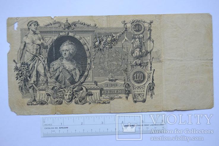 100 рублей 1910 год, фото №2