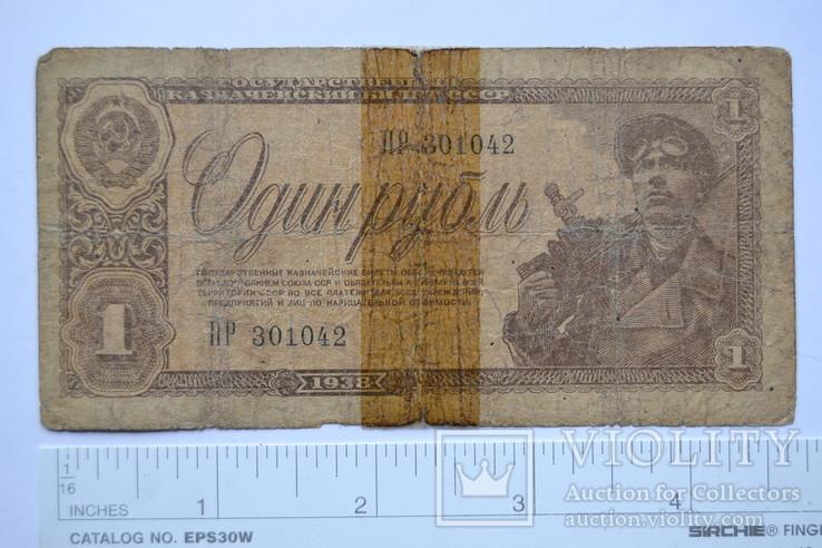 1 рубль 1938 года, фото №2