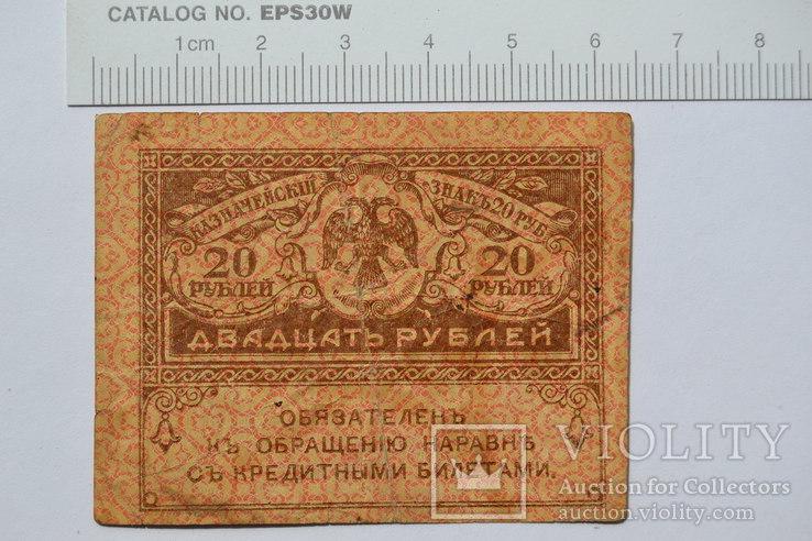 20 рублей, фото №3