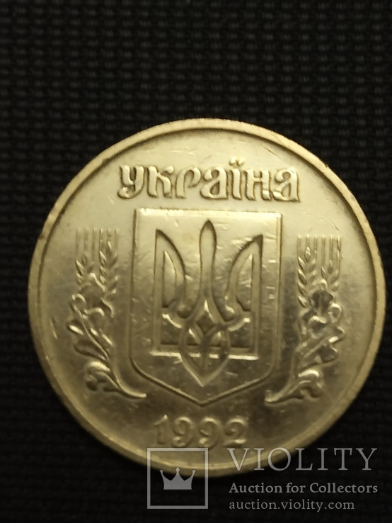 Луганский чекан, английскими штемпелями. Вдавленный герб 50 коп. 1992 г.