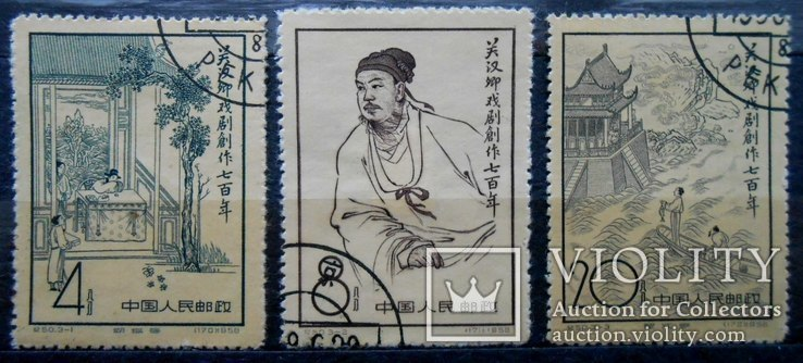1958 г. Китай 700-летие работ Куан-Хан-цзин Гаш., фото №2