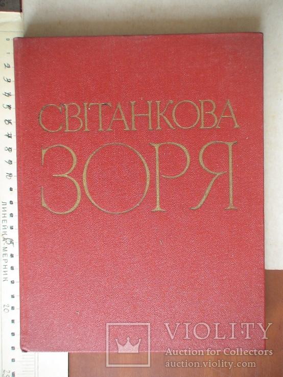 Світанкова зоря 1977р. (до 60-річчя жовтня), фото №3