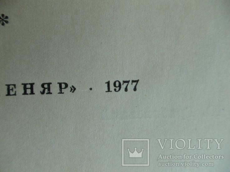 Світанкова зоря 1977р. (до 60-річчя жовтня), фото №4