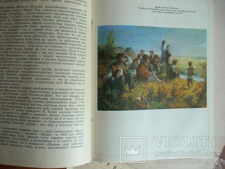 Світанкова зоря 1977р. (до 60-річчя жовтня), фото №8