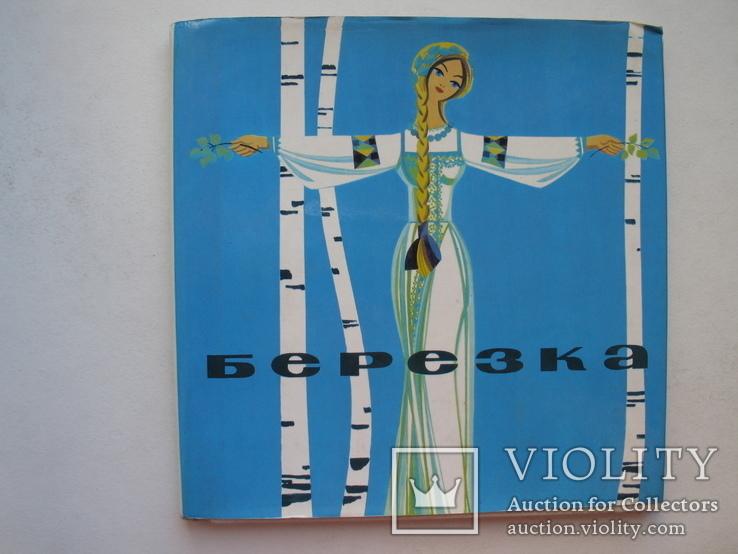 """Березка"" фотоальбом 1972 год, фото №2"
