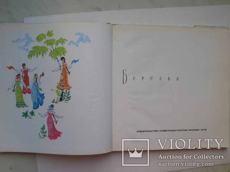 """Березка"" фотоальбом 1972 год, фото №5"
