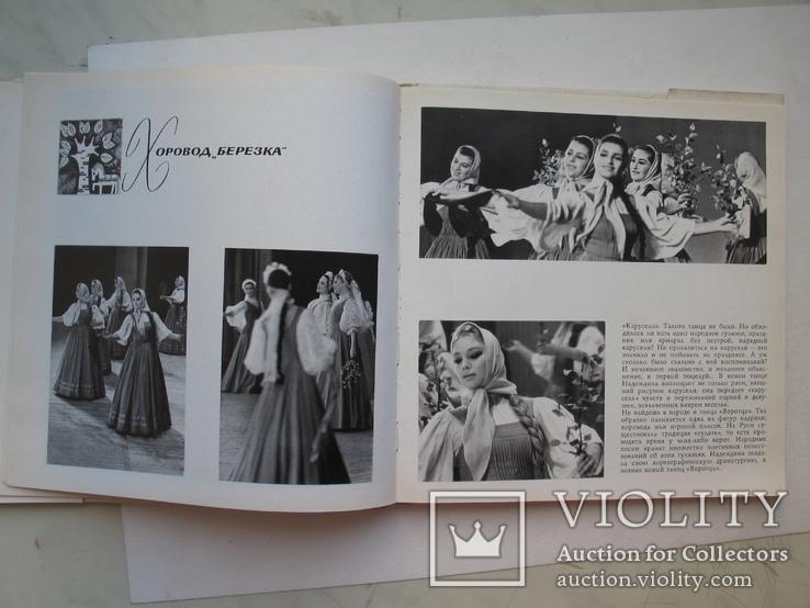 """Березка"" фотоальбом 1972 год, фото №7"
