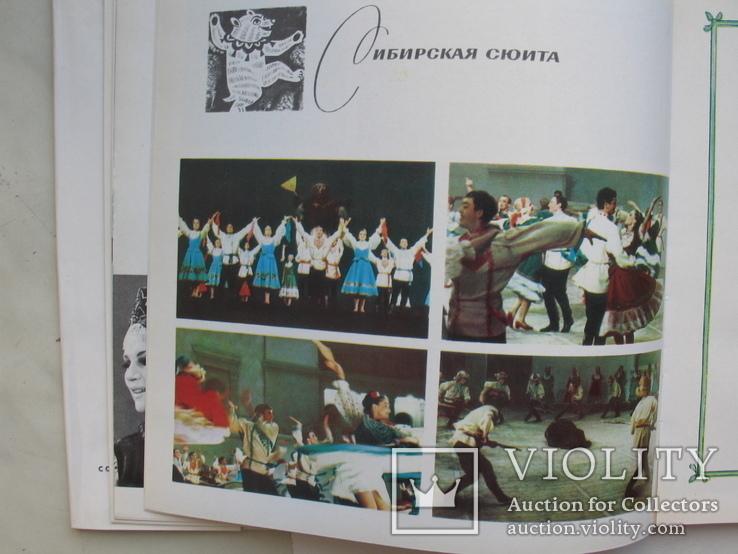 """Березка"" фотоальбом 1972 год, фото №9"