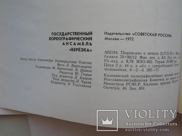 """Березка"" фотоальбом 1972 год, фото №11"