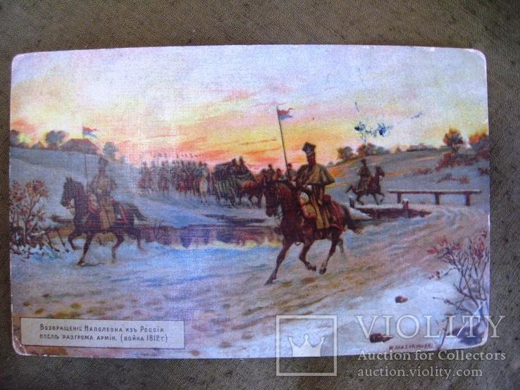 Советские открытки война 1812, советская открытка