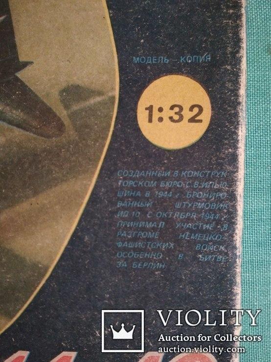 """Модель - копия  """"  Бронированный штурмовик Ил- 10 """", фото №3"""