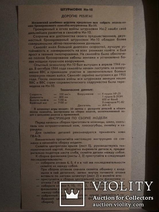 """Модель - копия  """"  Бронированный штурмовик Ил- 10 """", фото №7"""