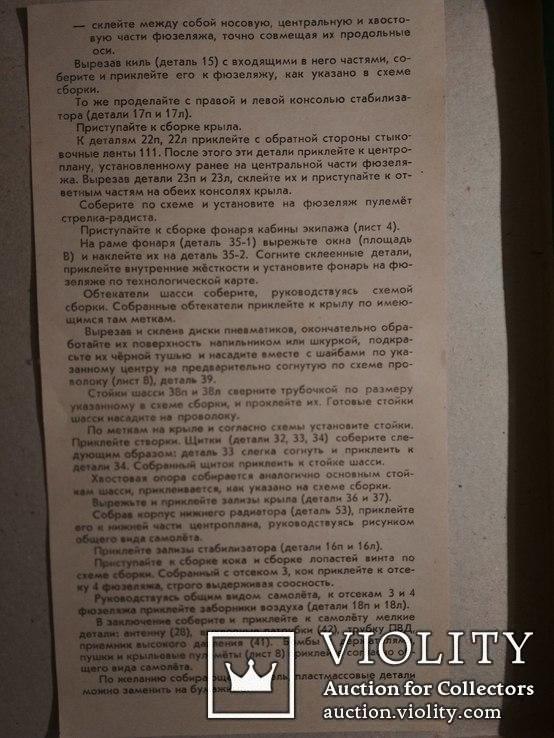 """Модель - копия  """"  Бронированный штурмовик Ил- 10 """", фото №8"""
