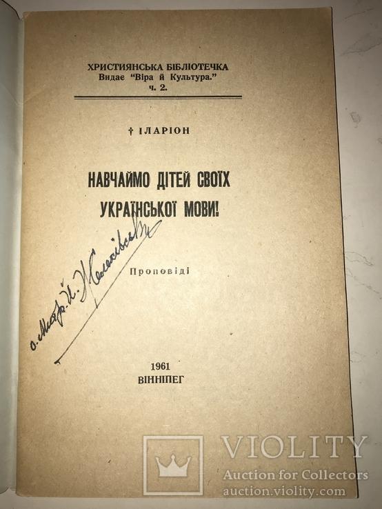 1961 Навчаймо Дітей Своїх Українською Мовою с Автографом