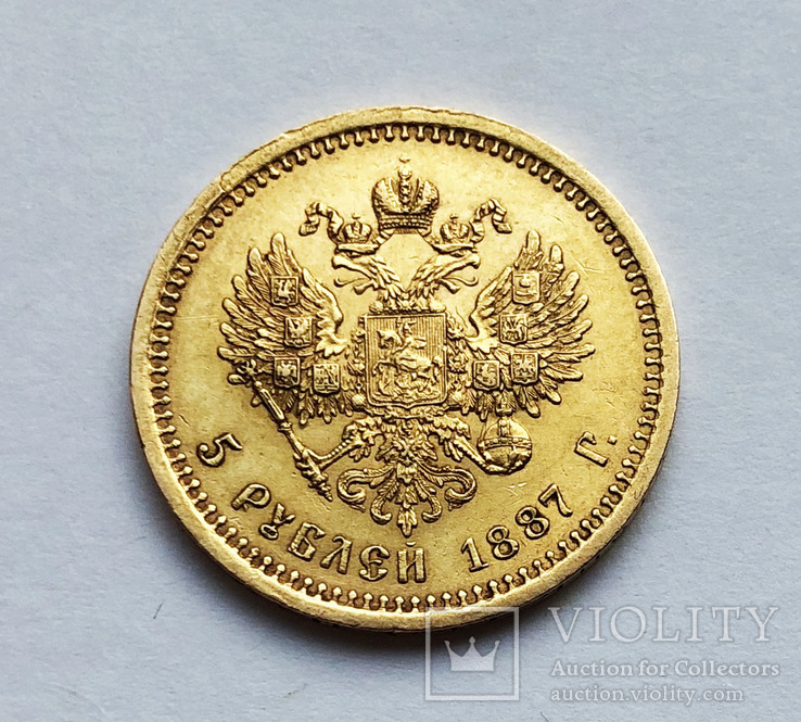 5 рублей 1887 года. aUNC