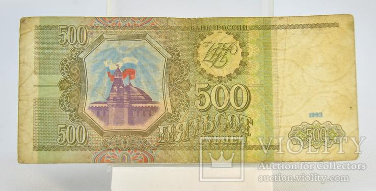 500 рублей 1993 5шт., фото №3