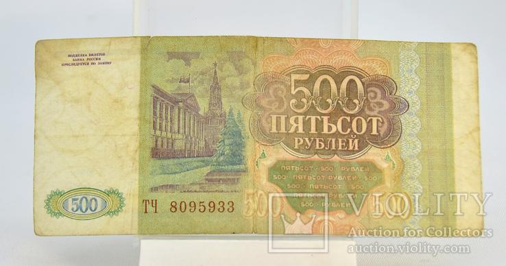 500 рублей 1993 5шт., фото №5