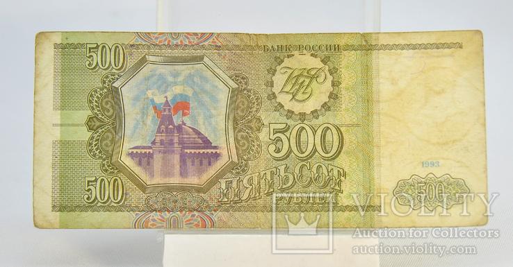 500 рублей 1993 5шт., фото №6