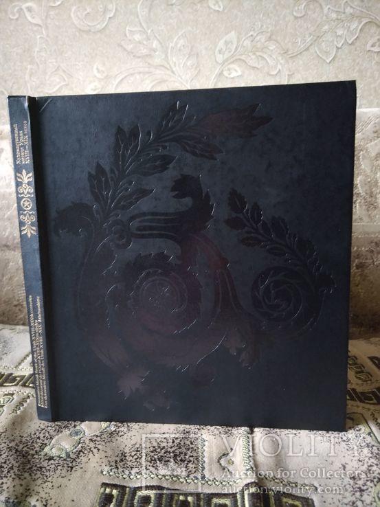 Художественный металл Урала XVIII - XIX в. (Альбом в футляре), фото №3