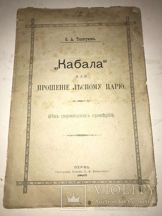 1895 Кабала или Прошение Лесному Царю