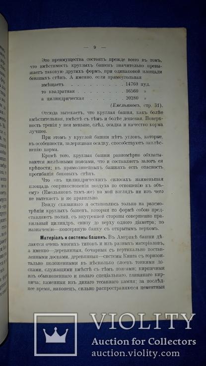 1913 Силосные башни, фото №4