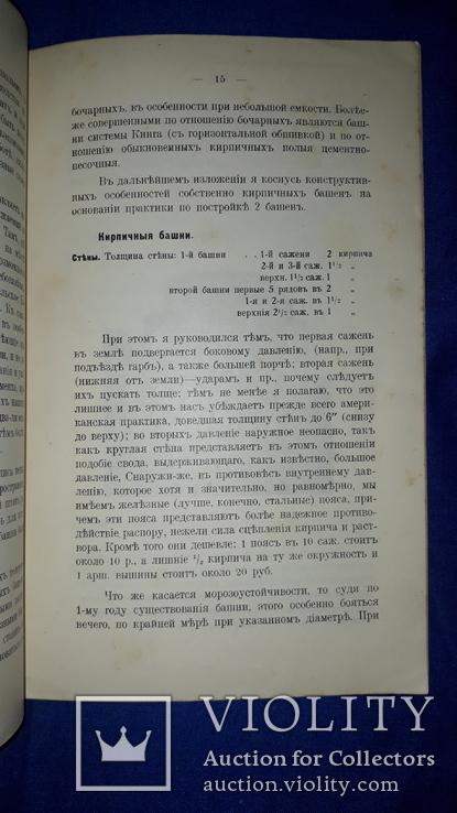 1913 Силосные башни, фото №8