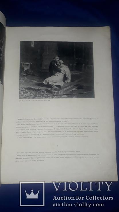 1936 Малярство і скульптура- 1000 экз. 41х30 см., фото №4