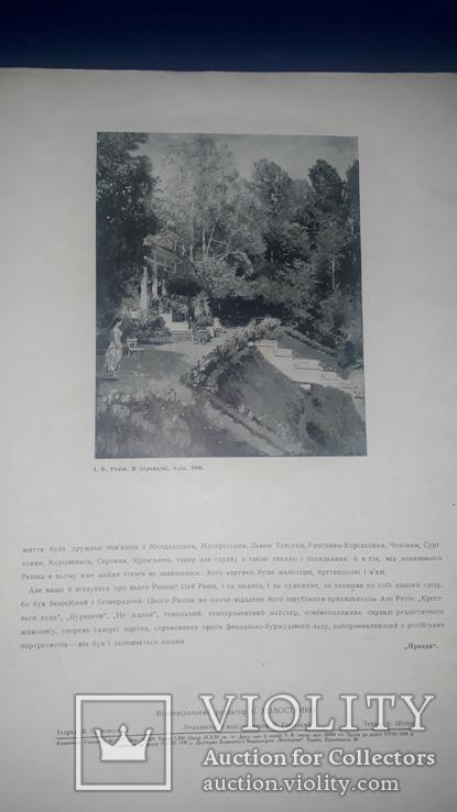 1936 Малярство і скульптура- 1000 экз. 41х30 см., фото №9