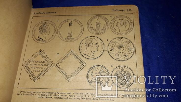 1913 Альбом русских монет. Руководство для собирателей, фото №3