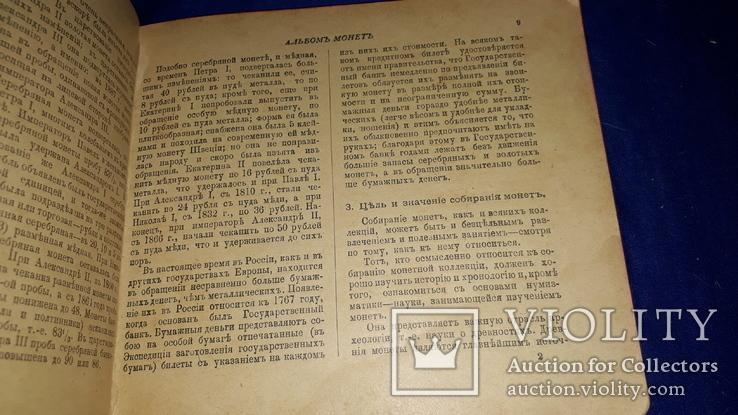 1913 Альбом русских монет. Руководство для собирателей, фото №4