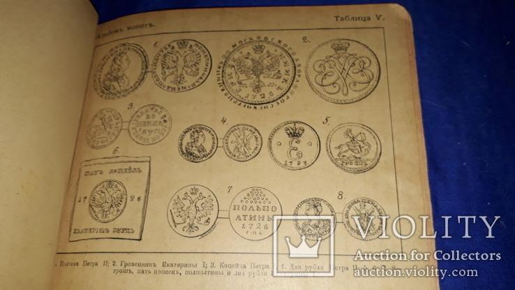 1913 Альбом русских монет. Руководство для собирателей, фото №6