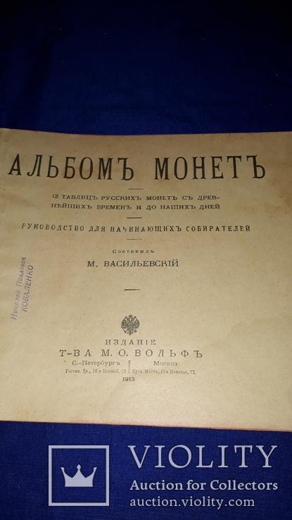 1913 Альбом русских монет. Руководство для собирателей, фото №7