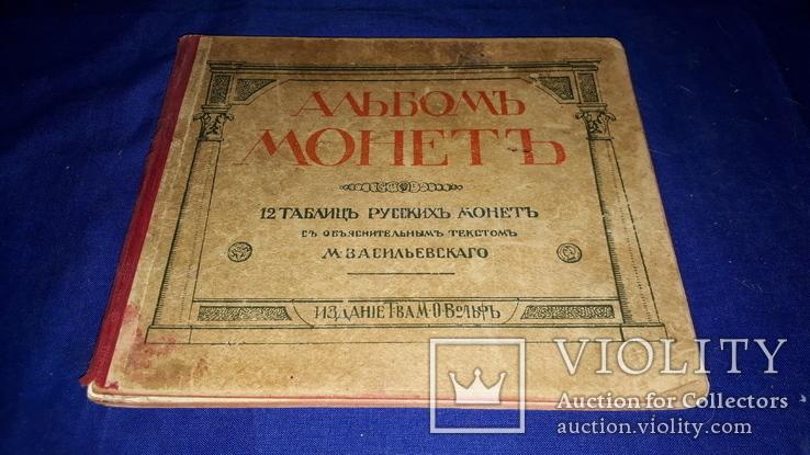 1913 Альбом русских монет. Руководство для собирателей, фото №8