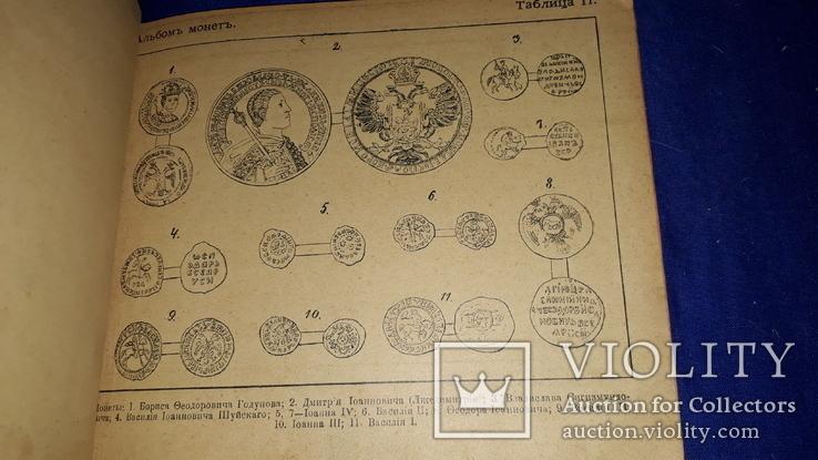 1913 Альбом русских монет. Руководство для собирателей, фото №9