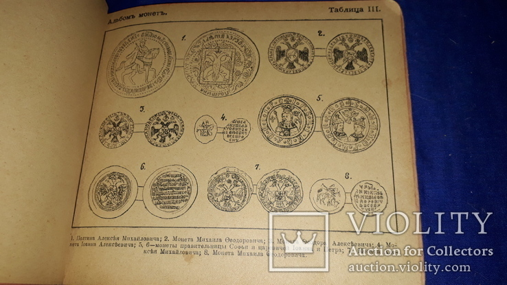 1913 Альбом русских монет. Руководство для собирателей, фото №10