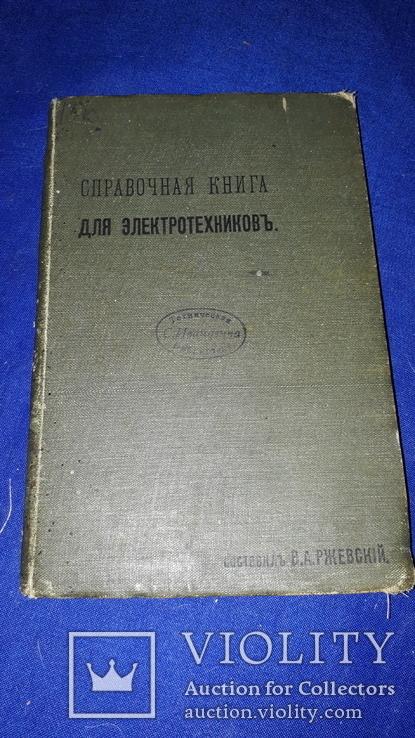 1903 Справочная книга для электротехников, фото №5