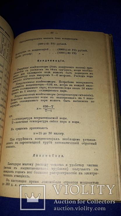 1903 Справочная книга для электротехников, фото №6