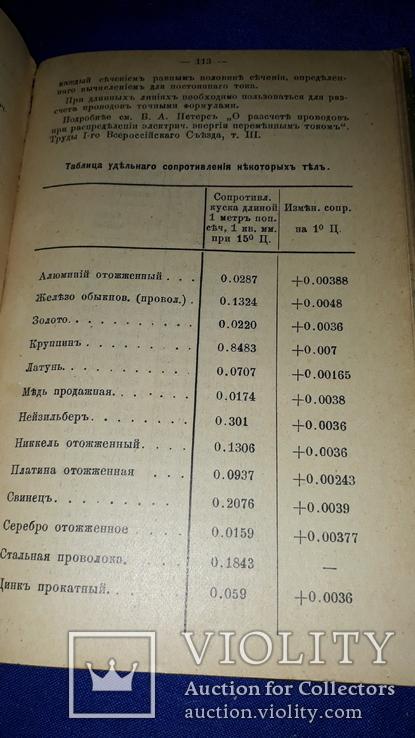 1903 Справочная книга для электротехников, фото №7