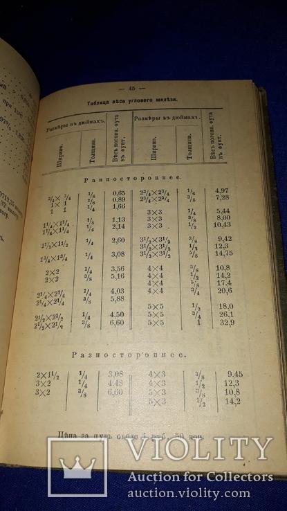 1903 Справочная книга для электротехников, фото №8