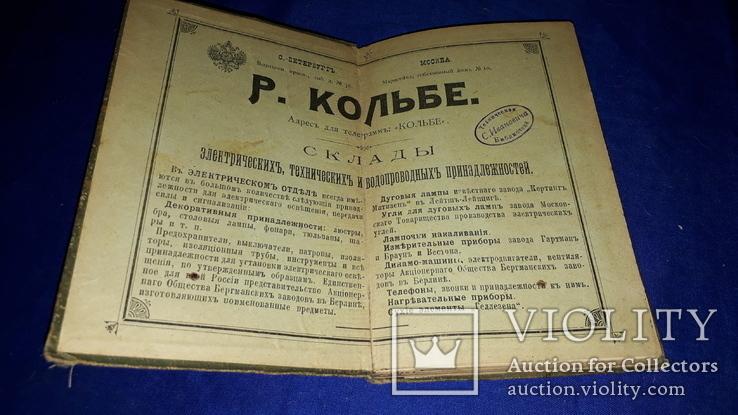 1903 Справочная книга для электротехников, фото №9