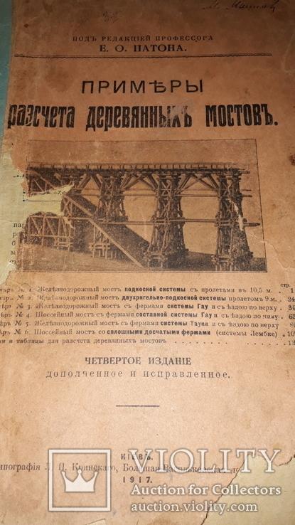 1917 Патон - Примеры расчета деревянных мостов