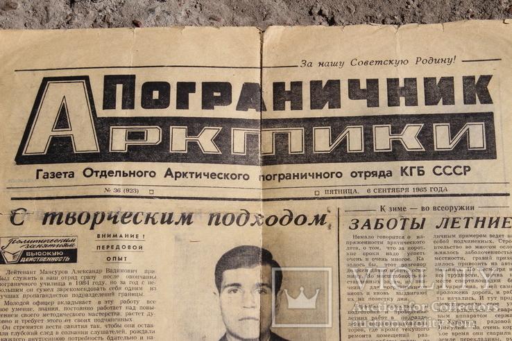 Газета отдельного арктического пограничного отряда  КГБ СССР 1985г., фото №3