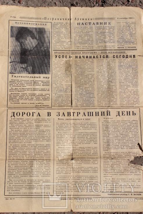 Газета отдельного арктического пограничного отряда  КГБ СССР 1985г., фото №7