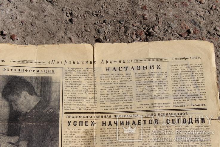 Газета отдельного арктического пограничного отряда  КГБ СССР 1985г., фото №8